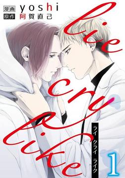 lie cry like 1-電子書籍