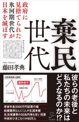 棄民世代 政府に見捨てられた氷河期世代が日本を滅ぼす-電子書籍