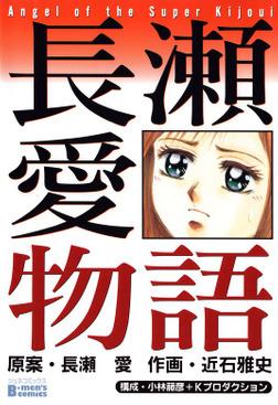 長瀬愛物語-電子書籍