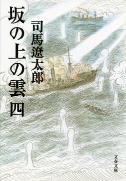 坂の上の雲(四)-電子書籍