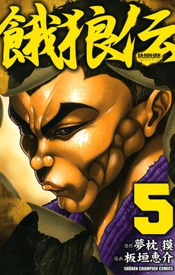 餓狼伝 5-電子書籍