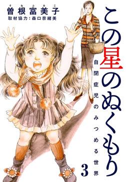 この星のぬくもり 自閉症児のみつめる世界【分冊版】(3)-電子書籍