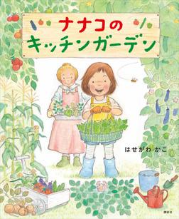 ナナコのキッチンガーデン-電子書籍
