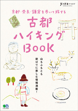ランドネアーカイブ 古都ハイキングBOOK-電子書籍