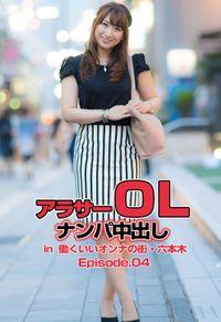 アラサーOLナンパ中出し in  働くいいオンナの街・六本木 Episode.04