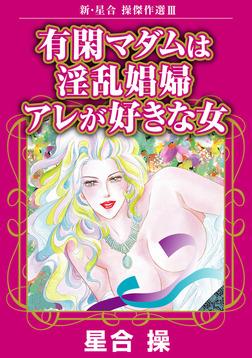 新・星合操傑作選III 有閑マダムは淫乱娼婦 アレが好きな女-電子書籍