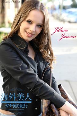 海外美人ガチ撮り紀行 Jillian Janson 写真集-電子書籍