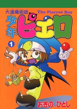 大道魔術師少年ピエロ(1)-電子書籍