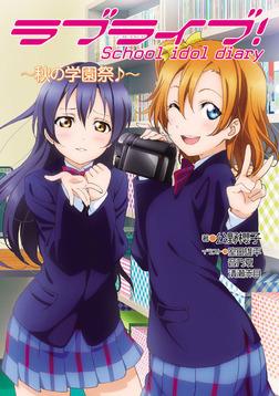 ラブライブ! School idol diary ~秋の学園祭♪~-電子書籍