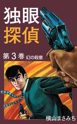 独眼探偵(3)-電子書籍