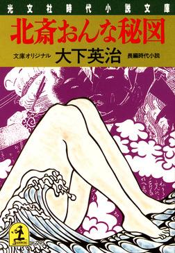 北斎おんな秘図-電子書籍