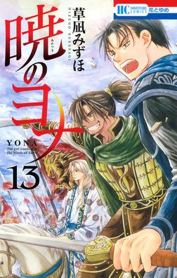 暁のヨナ 13巻-電子書籍