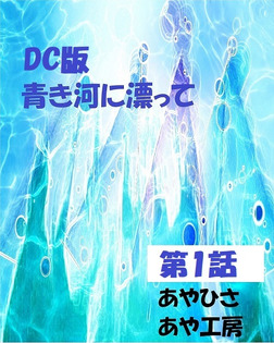 DC版 青き河に漂って 1 総合-電子書籍