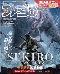 週刊ファミ通 2019年4月4日号-電子書籍