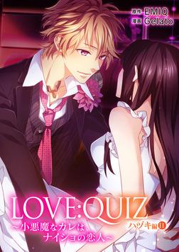 LOVE:QUIZ ~小悪魔なカレは、ナイショの恋人~ ハヅキ編 vol.11-電子書籍