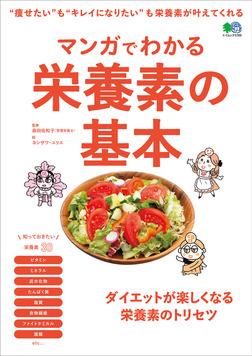 マンガでわかる栄養素の基本-電子書籍