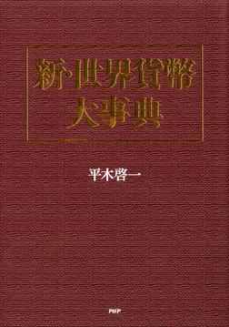 新・世界貨幣大事典-電子書籍