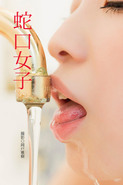 蛇口女子【赤】-電子書籍