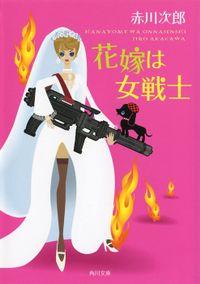 花嫁は女戦士