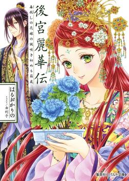 後宮麗華伝 毒殺しの花嫁の謎咲き初める箱庭-電子書籍