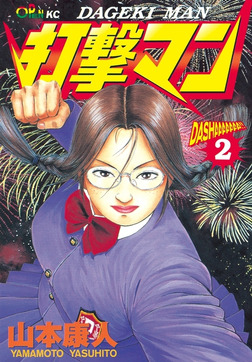 打撃マン(2)-電子書籍