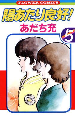 陽あたり良好!(5)-電子書籍