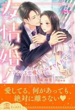 友情婚!~そろそろ恋愛してみませんか?~【5】-電子書籍