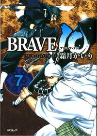 BRAVE 10 ブレイブ-テン 7