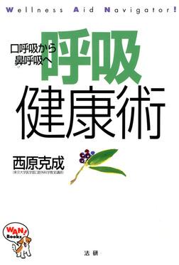 呼吸健康術 : 口呼吸から鼻呼吸へ-電子書籍
