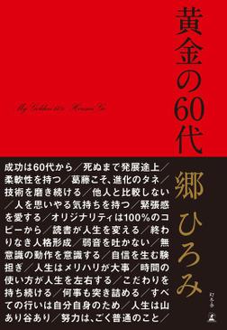 黄金の60代-電子書籍