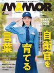 MAMOR(マモル) 2021 年 4 月号 [雑誌]
