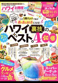 晋遊舎ムック お得技シリーズ098 ハワイお得技ベストセレクション mini