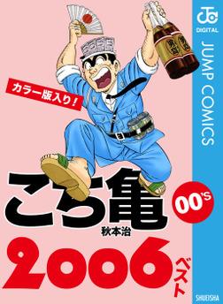 こち亀00's 2006ベスト-電子書籍