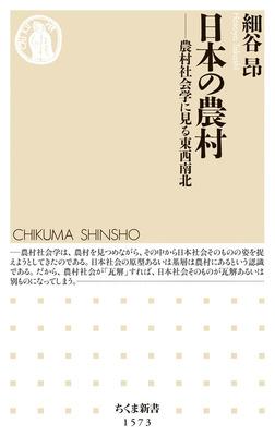 日本の農村 ――農村社会学に見る東西南北-電子書籍