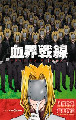 血界戦線 グッド・アズ・グッド・マン-電子書籍