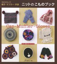 帽子・マフラー・手袋 ニットのこものブック