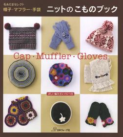 帽子・マフラー・手袋 ニットのこものブック-電子書籍