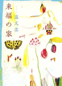 来福の家-電子書籍