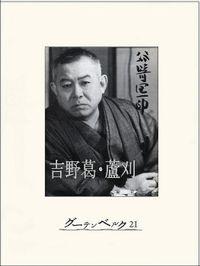 吉野葛・蘆刈(グーテンベルク21)