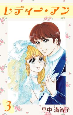 レディー・アン 3巻-電子書籍