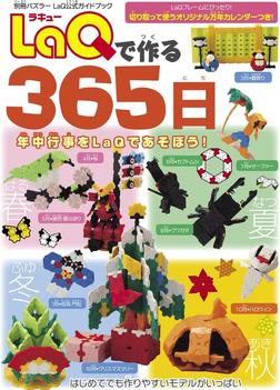 LaQで作る365日-電子書籍