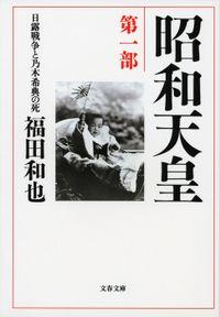 昭和天皇 第一部 日露戦争と乃木希典の死