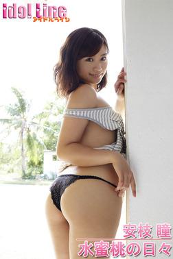 安枝瞳「水蜜桃の日々」-電子書籍