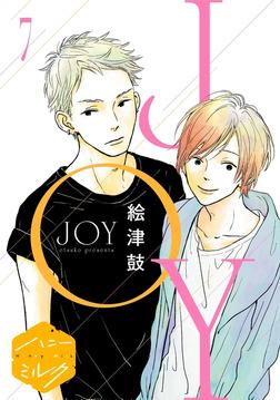 JOY 分冊版(7)-電子書籍