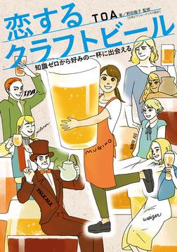 恋するクラフトビール 知識ゼロから好みの一杯に出会える-電子書籍