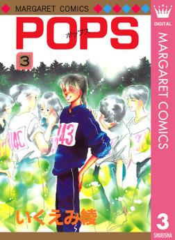 POPS 3-電子書籍