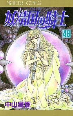 妖精国の騎士(アルフヘイムの騎士) 48-電子書籍