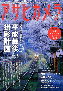 アサヒカメラ 2019年4月増大号-電子書籍