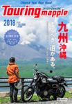 ツーリングマップル 九州 沖縄 2018