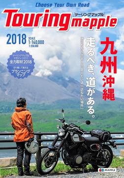 ツーリングマップル 九州 沖縄 2018-電子書籍